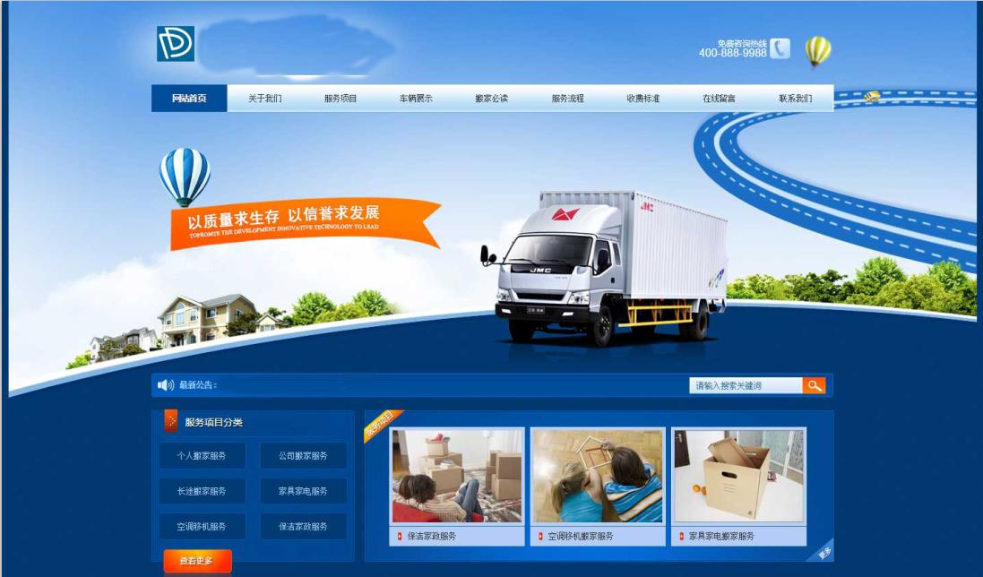 蓝色简约大气家政服务公司网站源码下载