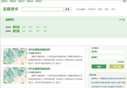 帝国CMS模板仿豆瓣读书频道网站模板