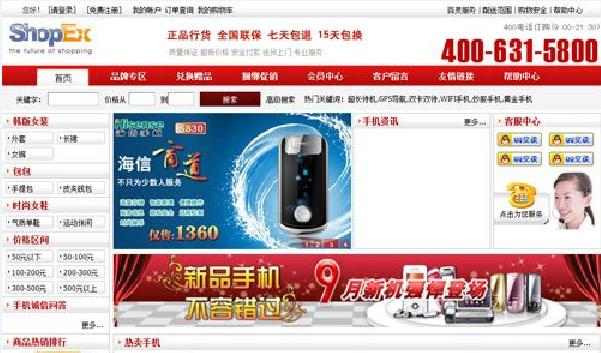 Shopex手机商城模板