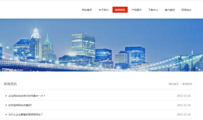 MetInfo5.3企业建站cms