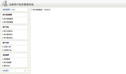 簡潔的用戶信息管理系統后臺