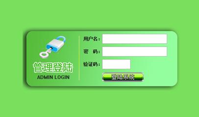 简单绿色后台登录页