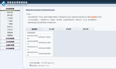 商家信息网管理系统模板