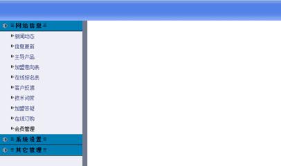 汽车美容网站后台管理系统模板