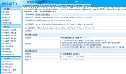 淡蓝色CMS系统后台管理模板
