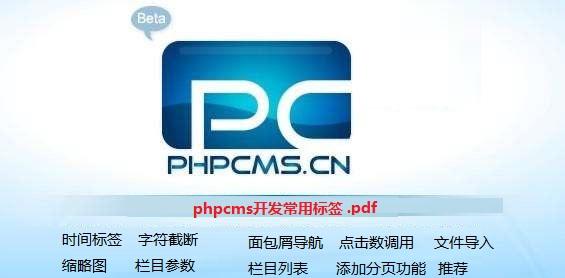 phpcms開發常用標簽pdf