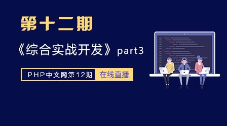tp5基础及小程序开发课件源码