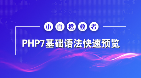 php-base