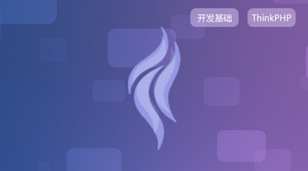 ThinkPHP5.1开发基础课程源码