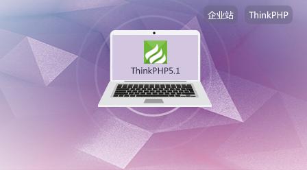 ThinkPHP5.1企业站点快速开发-源码课件