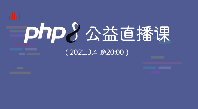 PHP8新特性初体验