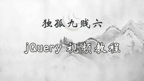 独孤系列jQuery教程中的ajax源码