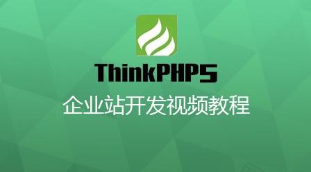 TP5企业站开发1-5章源码