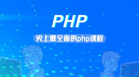 1226PHP课程源码