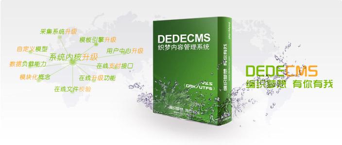 DedeCMSV5.7 SP2正式版