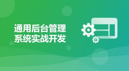 通用后台管理系统实战开发(Thinkphp6+Layui)相关课件