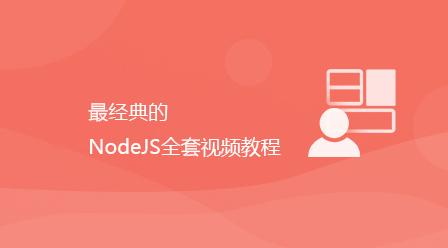 NodeJS全套视频教程课件
