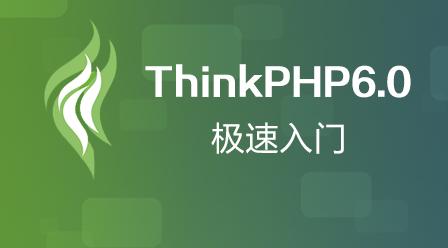 thinkphp6.教学课件