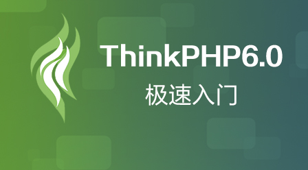 ThinkPHP6.0最新源码[截止到5月28日]