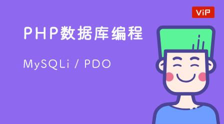 PHP数据库编程-MySQLi-PDO