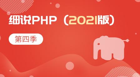 细说php-2021-第四季