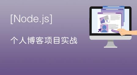 Node.js个人博客项目实战精讲