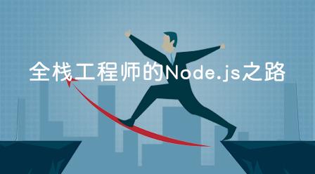 全栈工程师的Node.js之路
