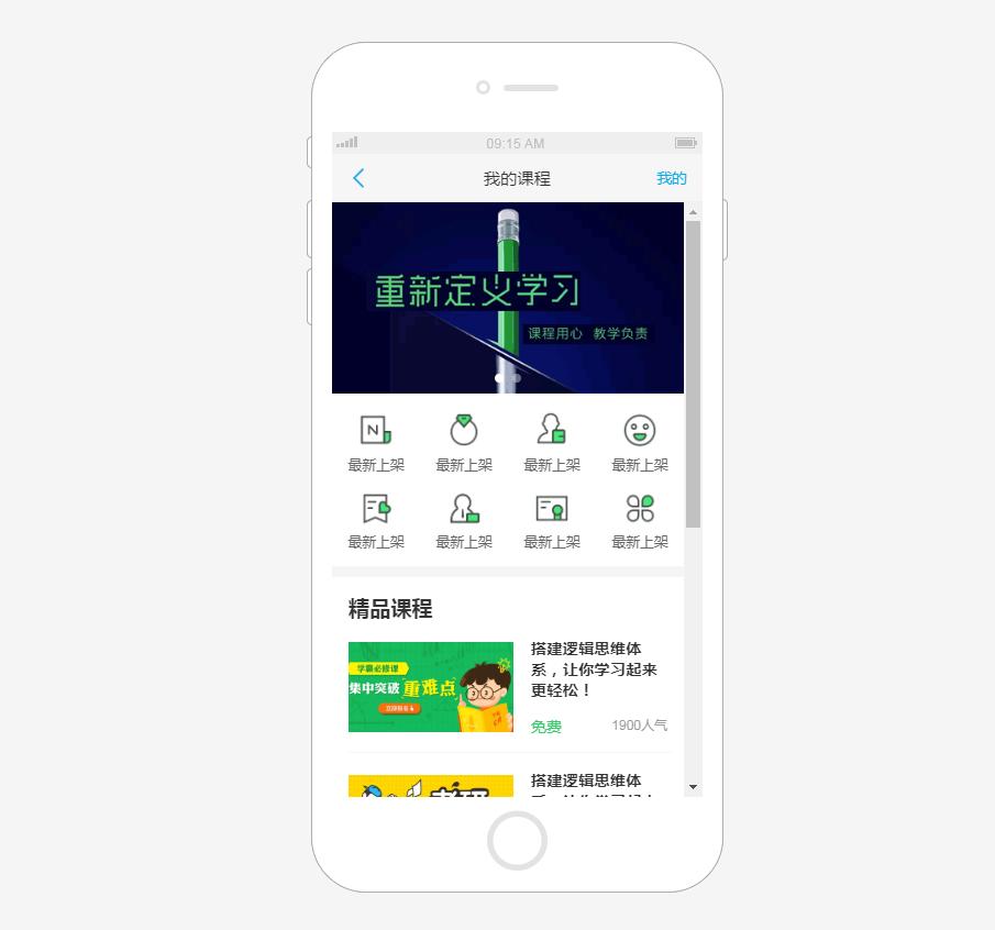 手机app在线课程页面模板
