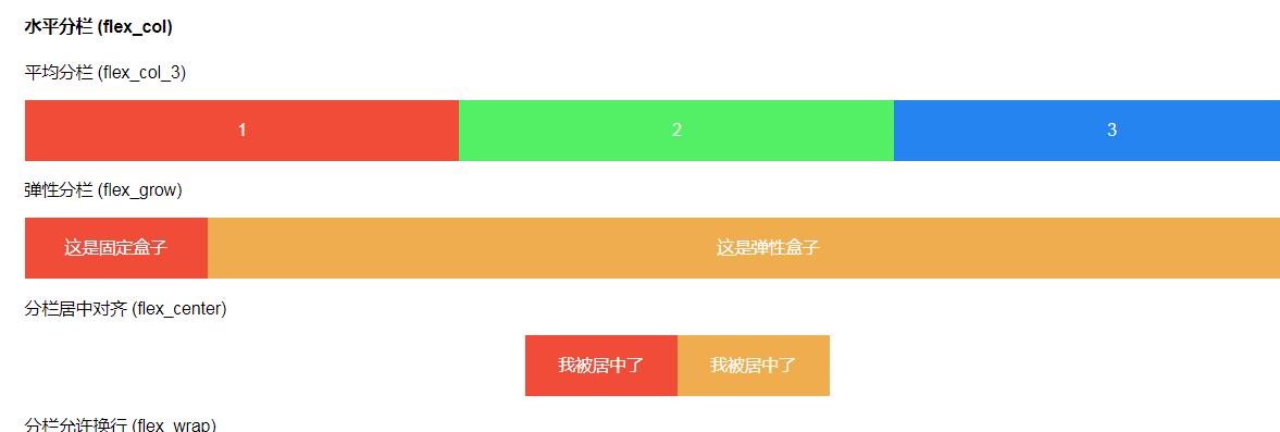 (小程序)弹性布局盒子