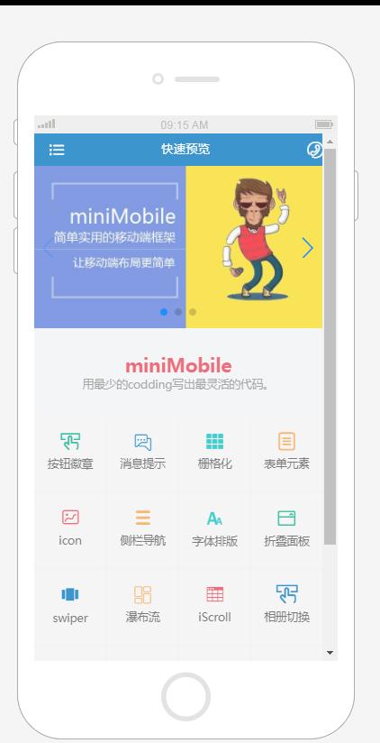 移動端框架-miniMobile