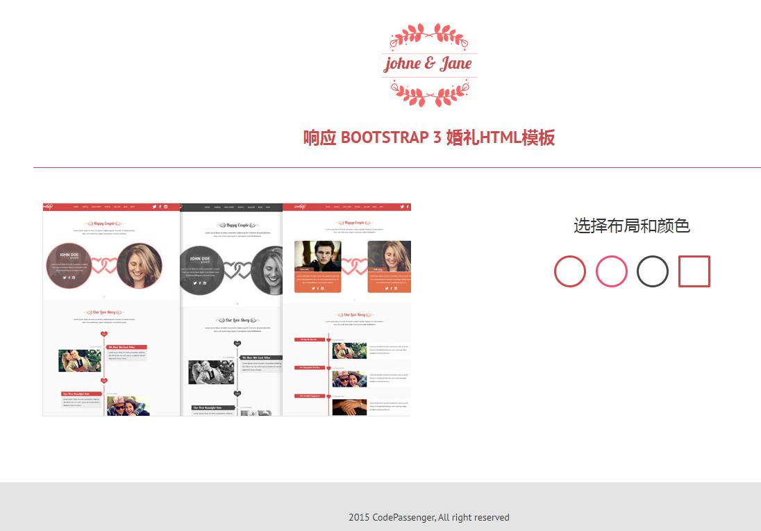 响应式Bootstrap3婚礼模板