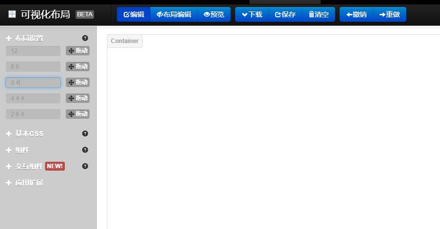 LayoutIt在线编辑可视化布局系统模板