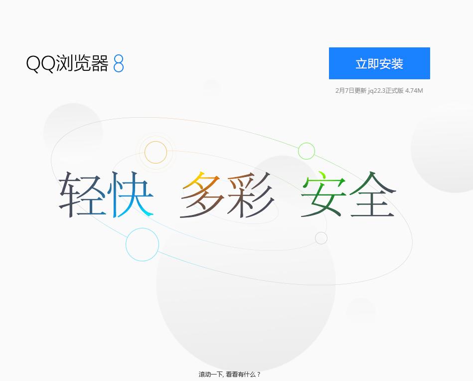 仿QQ浏览器主页效果