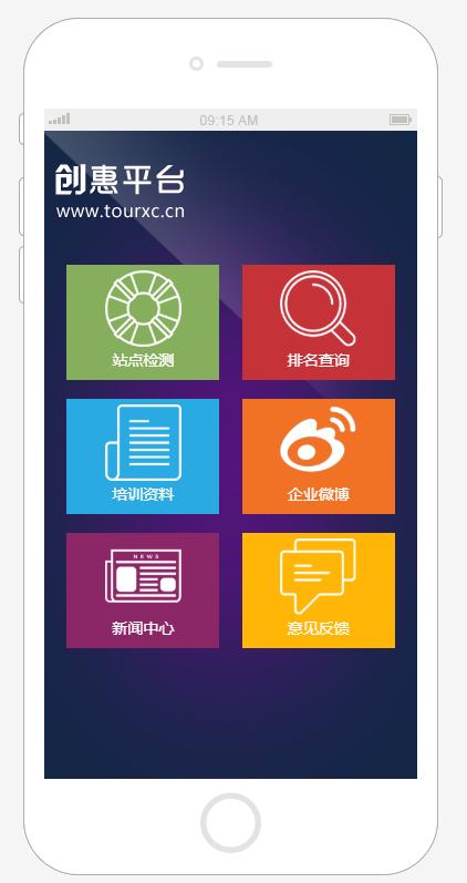 響應式手機app網站模板下載