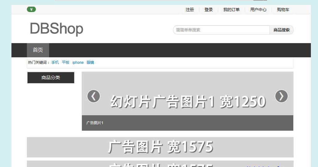 DBShop电子商务系统