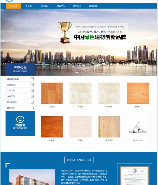 云优YUNUCMS企业网站管理系统