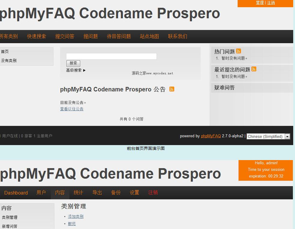 phpMyFAQ 3.0.2 中文版