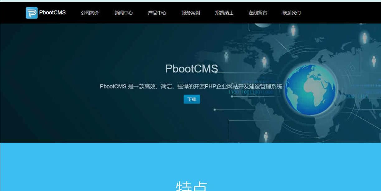 PbootCMS开源PHP企业网站开发建设管理系统