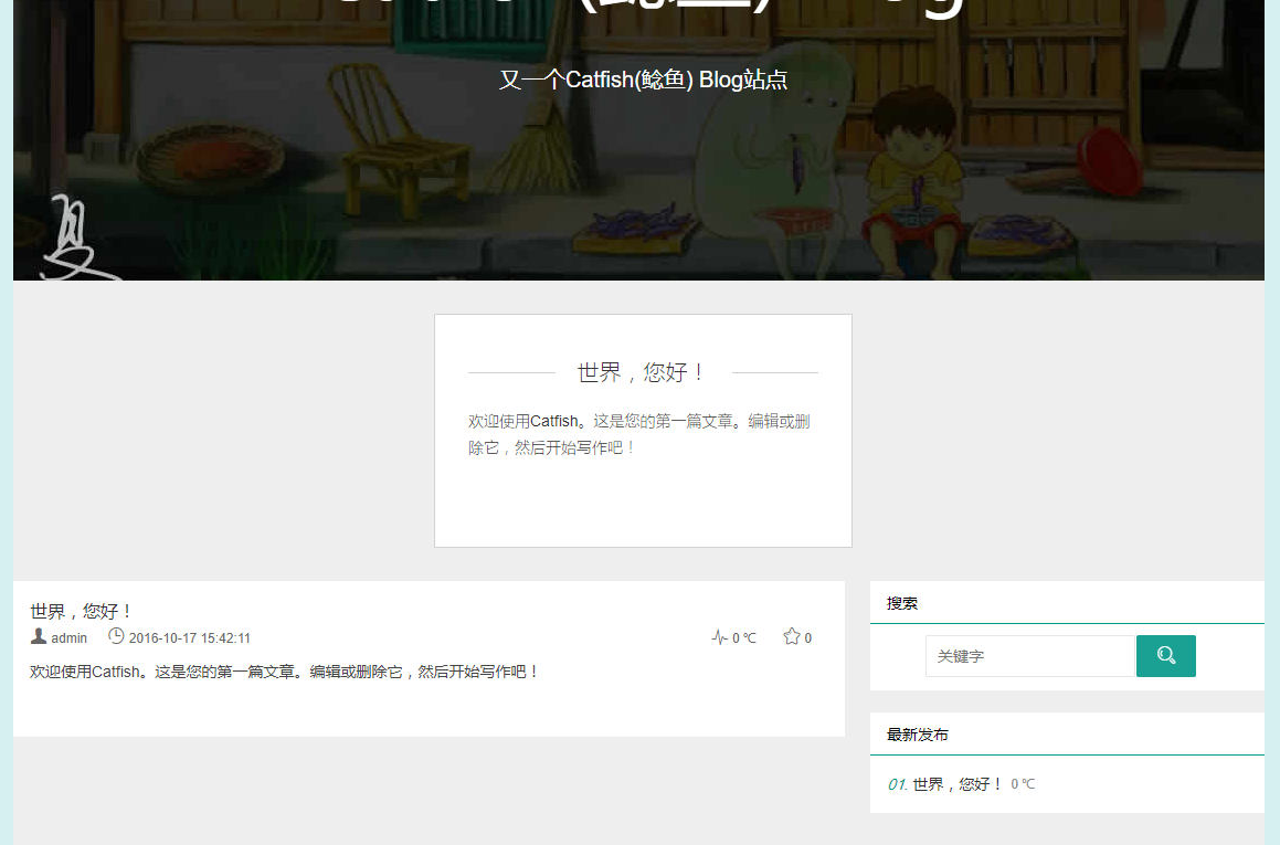 CatfishPHP Blog系统