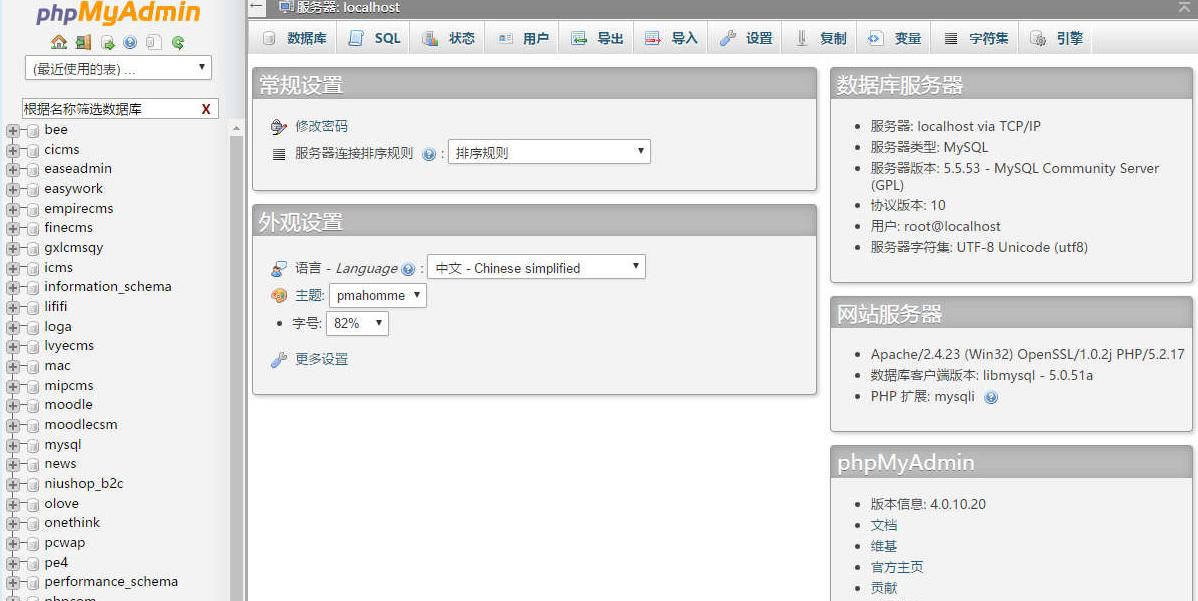phpMyAdmin资料库管理工具