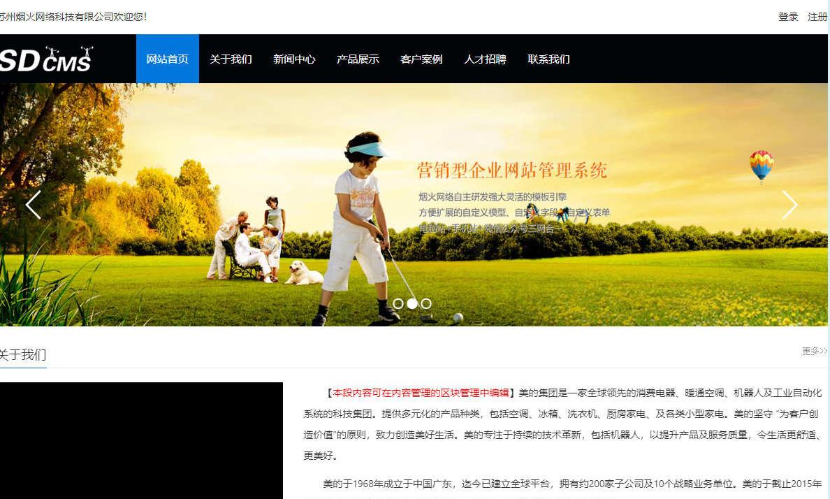 三网合一企业网站管理系统