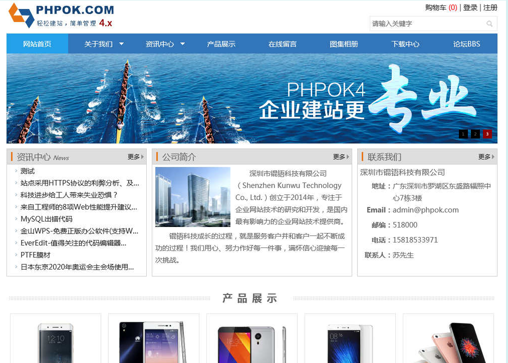 PHPOK企业建站系统
