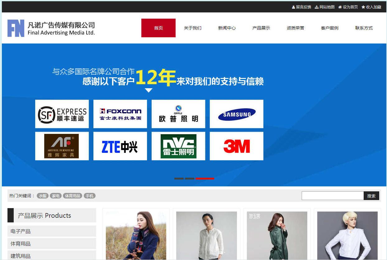 凡诺企业网站管理系统PHP