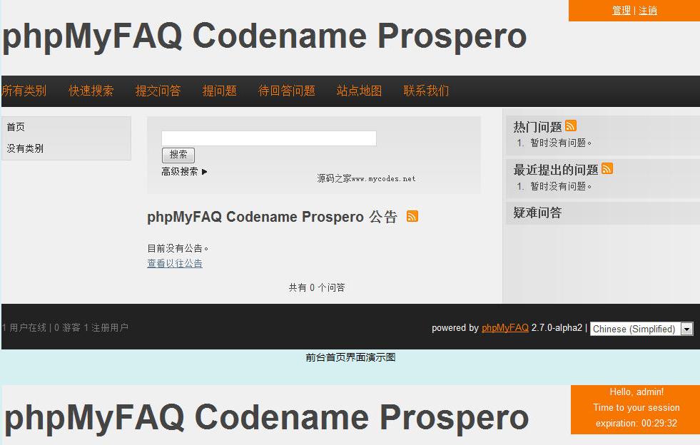 phpMyFAQ 3.0.3 中文版
