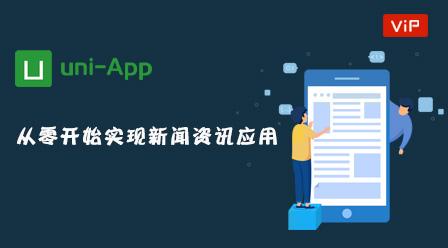 Uniapp从零开始实现新闻资讯应用