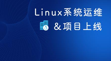 Linux系统运维及项目正式上线