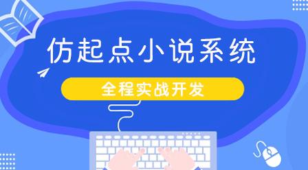仿起点中文网小说系统