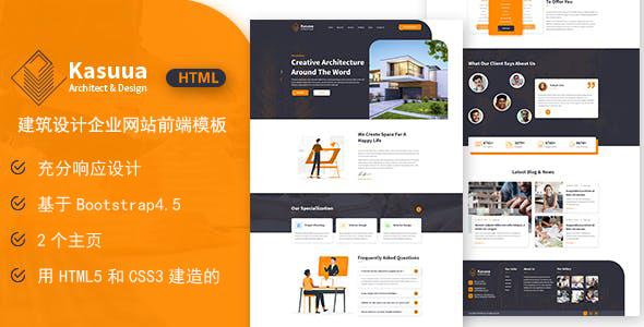 高端建筑设计企业网站web前端模板Kasuua
