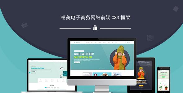 精美电子商务网站前端CSS框架-ShopMartio