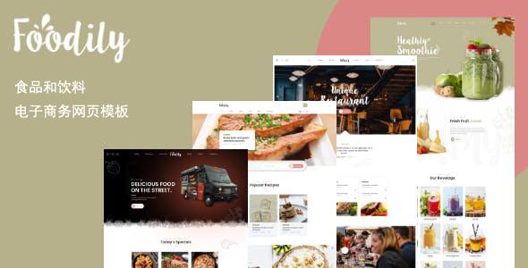 小食品和饮料商店HTML5模板-Foodily